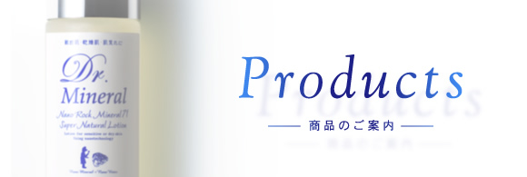 PRODUCTS -商品のご案内-